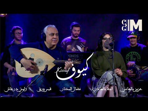 Kiouf #19 | Emna Belhadi | BY MUSICIEN.TN | كيوف | امنة بالهادي