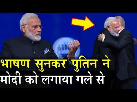 Russia में PM Modi ने दिया ऐसा शानदार भाषण | कि खुशी से Modiसे गले मिल पड़े राष्ट्रपति Putin