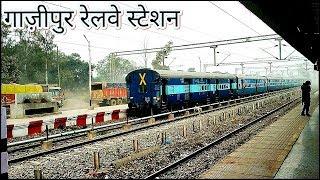 गाजीपुर सिटी रेलवे स्टेशन के नज़ारे | Ghazipur City railway station | ghazipur railway station
