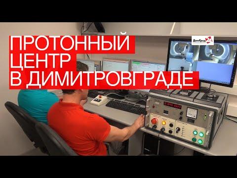 Протонный центр вДимитровграде получил лицензию намедицинскую деятельность