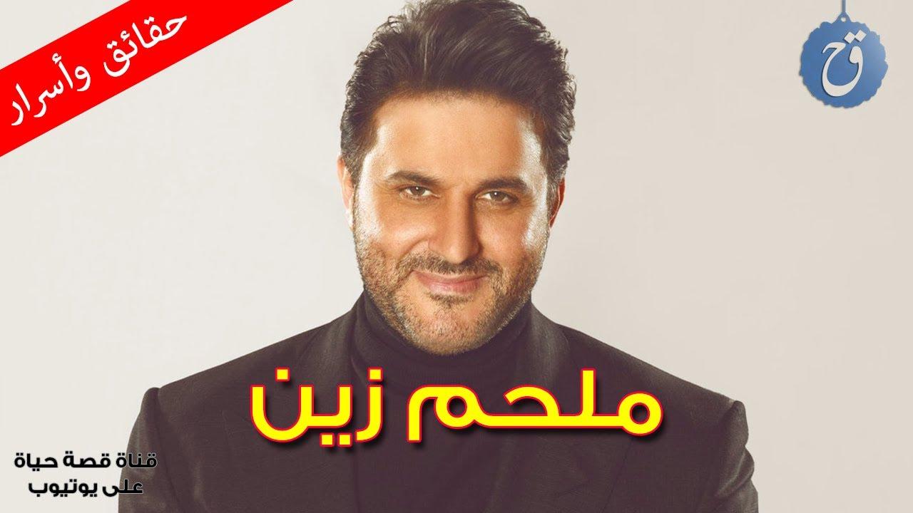 ملحم زين نجم سوبر ستار الذي تزوج أميرة عربية ! قصة نجاحه وأسرار حياته الشخصية !