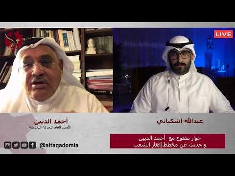 """"""" أحمد الديين يتحدث عن مخطط إفقار الشعب """"  - 20:59-2020 / 6 / 27"""