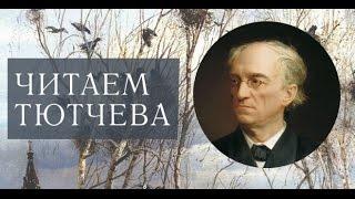 Федор Тютчев-«Чему бы жизнь нас не учила»