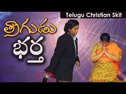 నీ భక్తి జీవితం ద్వారా నీ కుటుంబాన్ని కట్టగలవు (Life Changing Telugu Christian skit)