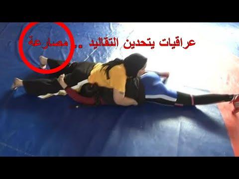 شاهد..عراقيات يتحدين التقاليد بلعب المصارعة  - 09:54-2018 / 11 / 17