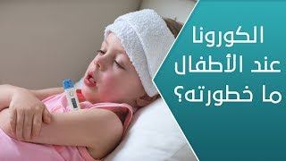 الكورونا عند الأطفال.. ما خطرها على الأطفال الرضع؟ - العيادة