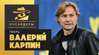 Инсайдеры Валерий Карпин Выпуск от 13 02 2021
