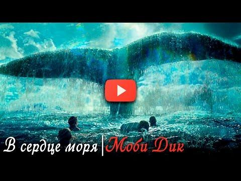 В сердце моря | Моби Дик