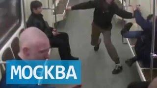 Московская полиция задержала скинхедов, напавших на таджиков в метро