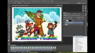 Новогодняя анимация в Photoshop. Урок 6. Радужная анимация текста(Видеоуроки о том, как сделать gif анимацию в фотошоп. Как сделать анимацию? Как создать gif картинки? Создание..., 2014-12-21T08:49:33.000Z)