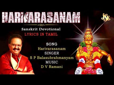 Harivarasanam || with Tamil Lyrics || Original sound track from || S.P.B || Bhakthi Malar