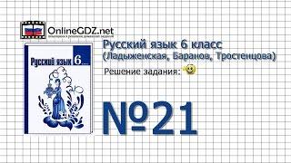 Задание № 21 - Русский язык 6 класс (Ладыженская, Баранов, Тростенцова)