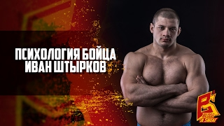 Психология бойца. Иван Штырков