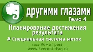 Evernote другими глазами. Тема 4 -  Планирование достижения результата. Специальная система меток