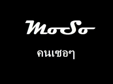 คนเซอๆ - MoSo