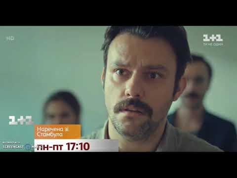 """""""Наречена зі Стамбула"""" (1+1)-180 серія"""