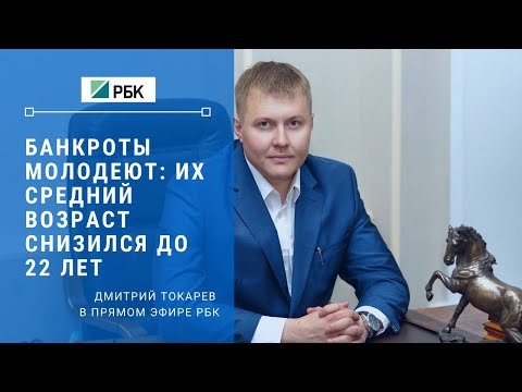 Дмитрий Токарев в прямом эфире РБК