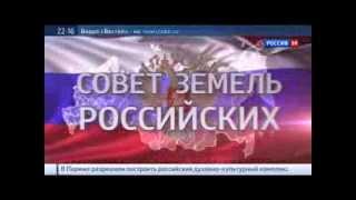 Совет земель российских. Документальный фильм
