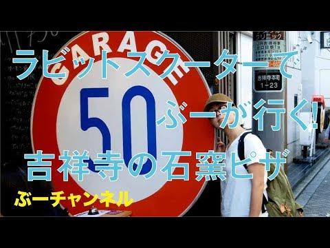 ラビットスクーターでぶーが行く! 吉祥寺の石窯ピザ FUJI RABBIT SCOOTER RUN & EAT 【ぶーチャンネル(boo channel)】