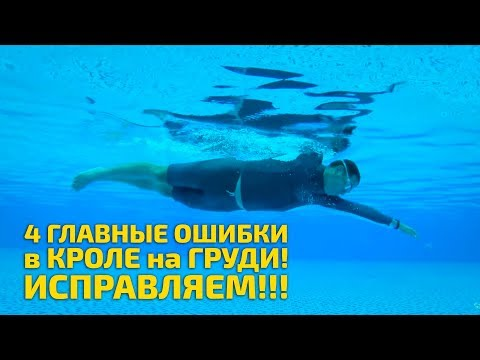 Обучение плаванию - техника плавания кролем (смотреть