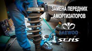 Замена передних амортизаторов на Дэу Сенс (Daewoo Sens).