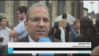 رئيس اتحاد مساجد فرنسا يشارك في الذكرى الأولى لاغتيال الكاهن هامل