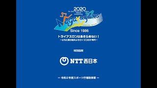 【ライブ配信】2020各年代別トライアスロン日本選手権