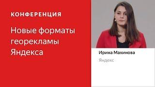 Какие задачи помогает решать медийная реклама в Навигаторе — Ирина Махинова