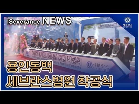 [iSeverance] 용인동백(가칭)세브란스병원 착공식