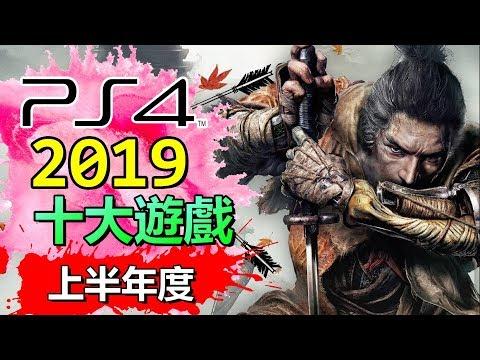 【一定要玩 】2019 :Top🔟 十大遊戲 PS4  | 前半年號 | 含玩法介紹 + 遊戲畫面 【GameS】