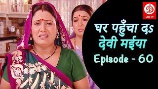 घर पहुँचा द देवी मईया - Episode - 60 - Ghar Pahucha Da Devi Maiya - Bhojpuri TV Shows