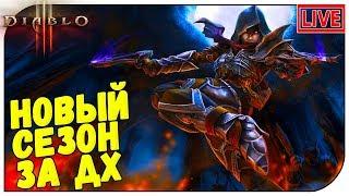 СТРИМ ⭐ Diablo III ⭐ Новый сезон за ДХ (17:00мск)