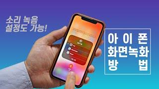 아이폰 화면 녹화 방법! 소리 녹음도 가능! (iOS 11이상)