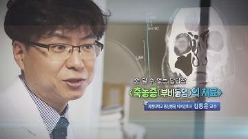 축농증(부비동염)의 치료 - 계명대 동산병원 이비인후과 김동은 교수 - 1