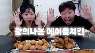 핫한 광희치킨 먹방 리뷰