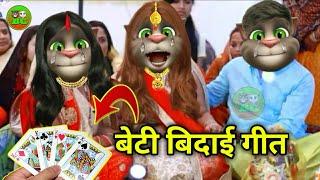 Papa kone nagariya juawa har gailo ho | Beti bidai billu geet | Kanyadan geet | Billu comedy geet