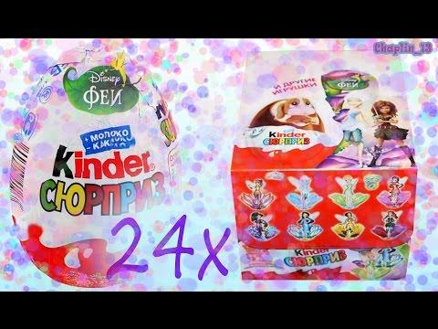 Открываем упаковку из 24х Kinder Сюрпризов Феи Диснея! ( 24 х Kinder Surprise Disney Fairies)