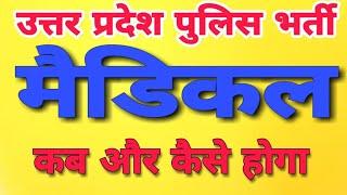 up पुलिस मैडिकल कब और कैसे होगा। up police bharti medical date, upp medical date