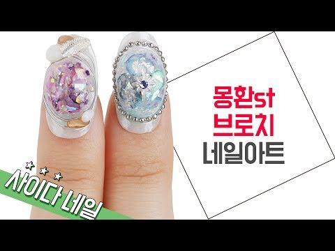 사이다 네일 Live! -  몽환 브로치 네일아트 / Nail art