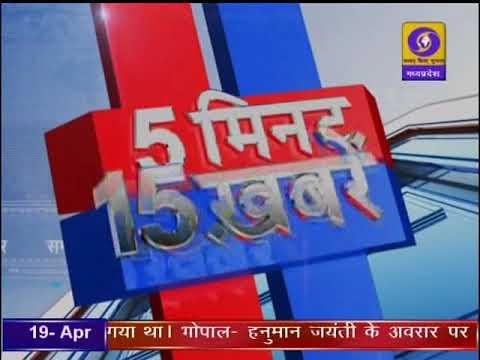 5 MIN 15 KHABREN 19 APRIL 2019 । 5 मिनट 15 खबरें । DD NEWS MP।