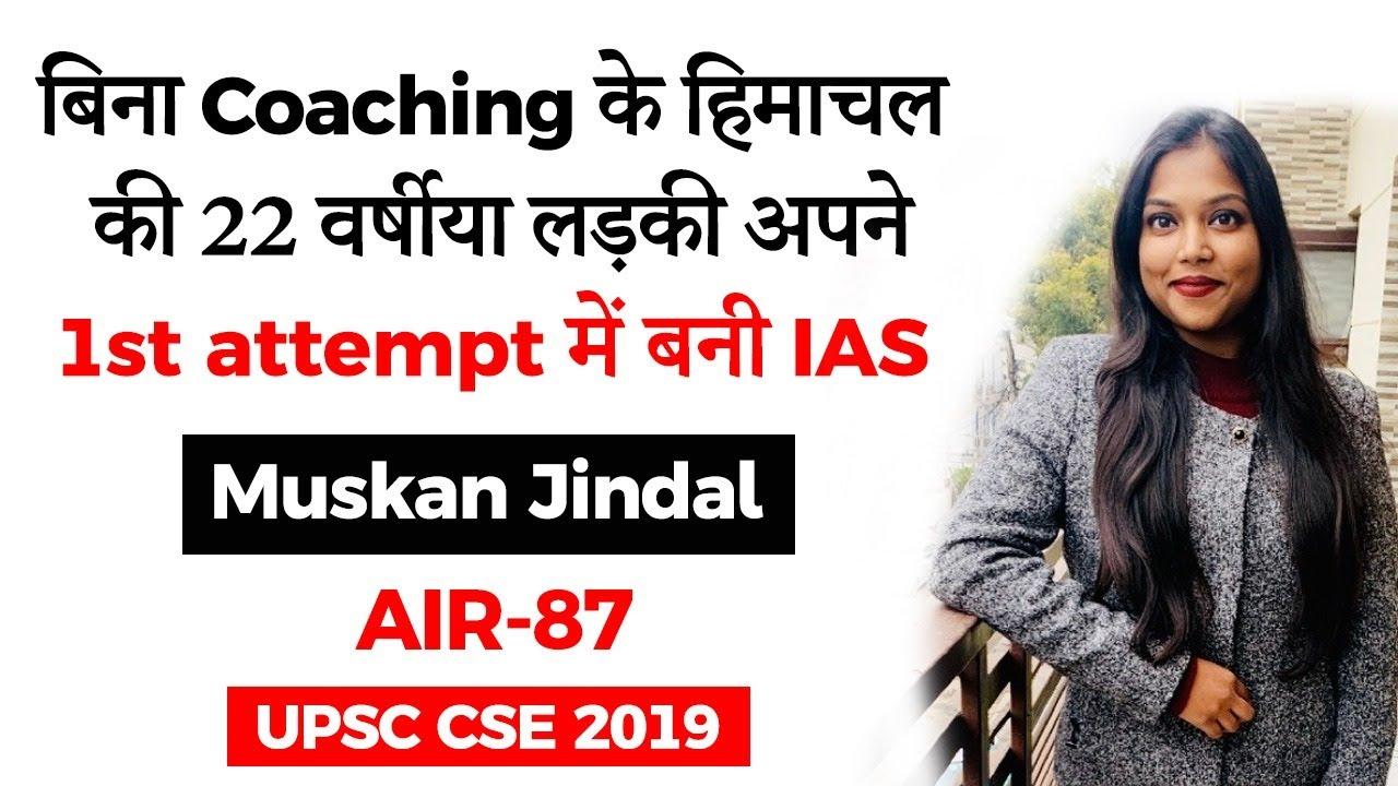 22 साल की लड़की बनी IAS वो भी बिना कोचिंग के - हिमाचल की Muskan Jindal AIR 87 #UPSC #IAS
