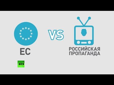 ЕС предложил план борьбы с «российской пропагандой»