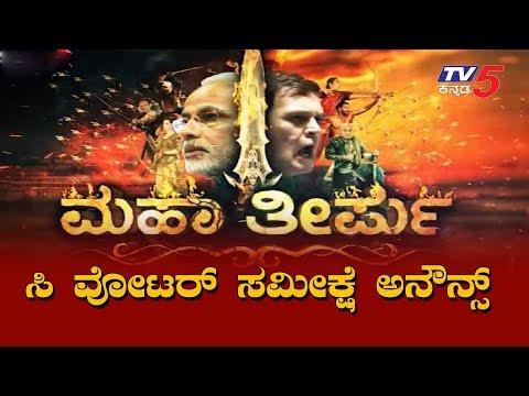 ಸಿ ವೋಟರ್ ಸಮೀಕ್ಷೆ ಅನೌನ್ಸ್ | C Voter Survey | Part - 1 | TV5 Kannada