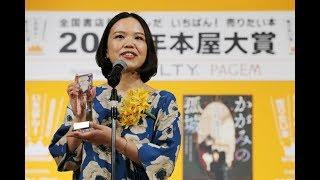 全国の書店員の投票で選ぶ「2018年本屋大賞」は10日、辻村深月さ...