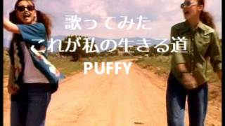 マイク音を重ね録りしてPUFFYを歌ってみました。 お友達のReiさんに奥田民生さんのコーラスを入れて頂き、ぐんとPUFFYに近づけました^^