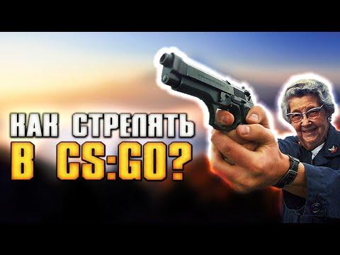 Как научиться стрелять в CS:GO? (Основное)