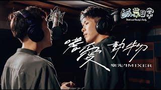 鹹菜日常 Cover | 麋先生 MIXER【嗜愛動物Loveholic】Music Video feat.重鹹&老菜