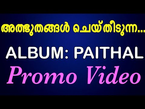 Albhuthangal    Album Paithal Promo Video  Araynanda Nidhi Sajesh Janet  Sanjana Jenifer Nia