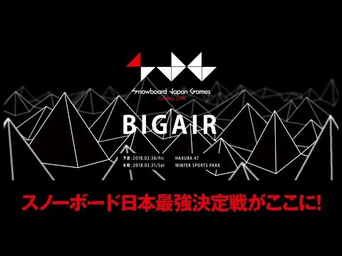 【BIG AIR】COW DAY 2018