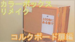 100均DIY コルクボードで扉作りやってみた